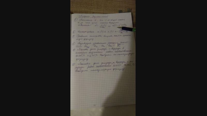 С 33.Часть 1-Продолжение. Задачи на вывод молекулярной формулы