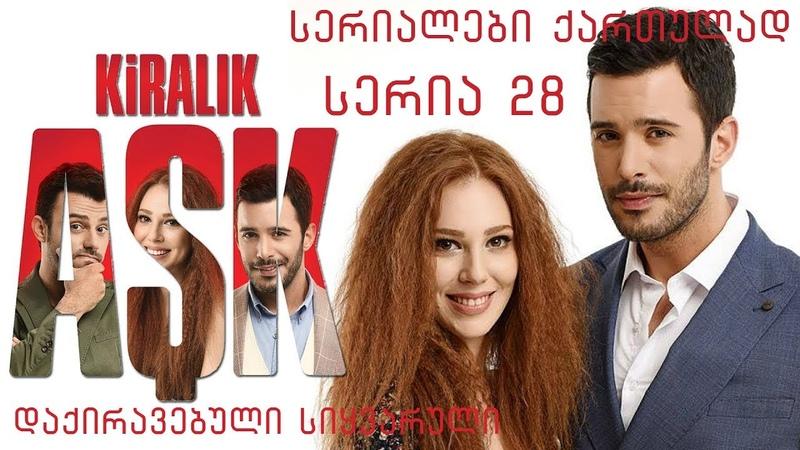დაქირავებული სიყვარული 28 სერია ქართულად daqiravebu