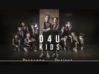 D4U KIDS/mims   Choreo by Tanya Pigalyova