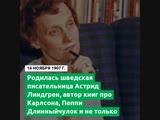 День рождения Астрид Линдгрен