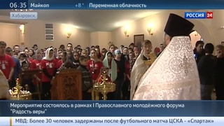 Новости на Россия 24 • Жители Хабаровска провели ночь в храме