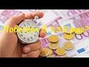 Ставка ТОТО на 14.10.2018Рубрика Тотализатор за 1$