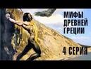 Сериал «Мифы древней Греции», фильм «Прометей. Мятежник на Олимпе », 4 серия, HD