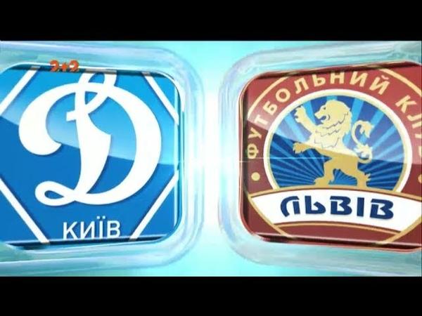 Динамо - Львов - 21. Обзор матча