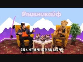 Кельвин и Сатир на вершине #ПИКНИКАЙФа!