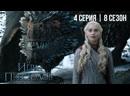 Игра престолов 4 серия Русский тизер 8 сезона AlexFilm