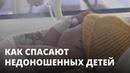 Недоношенных детей спасают вязаные носочки