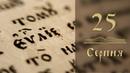 Громадянський обов'язок християнина Євангеліє щодня