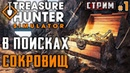 Treasure Hunter Simulator 1 СТРИМ ⚱️ - В Поисках Сокровищ - Симулятор Кладоискателя