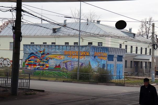 Новое граффити энергетиков