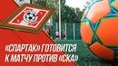 «Спартак» готовится к матчу 8 тура против «СКА»