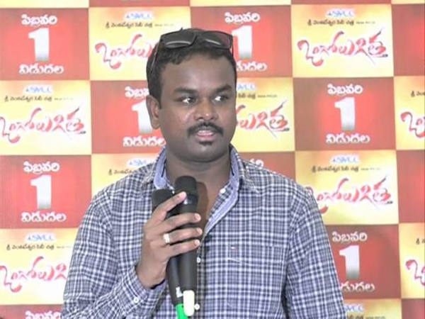 Ongole Githa Pre-Release Press Meet - Video Coverage