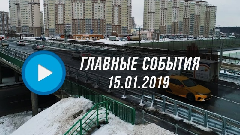Домодедово. Главные события. 15.01.2019