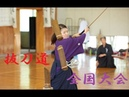 第42回全日本抜刀道連盟全国大会・第9回植木杯争奪戦 【居合道・抜刀36