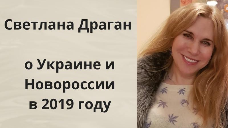 Светлана Драган о Украине и Новороссии в 2019 году