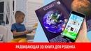 💥 ХИТ 2018 для развития ребенка ЖИВЫЕ 3D ЭНЦИКЛОПЕДИИ 🌍 СКИДКА 55%