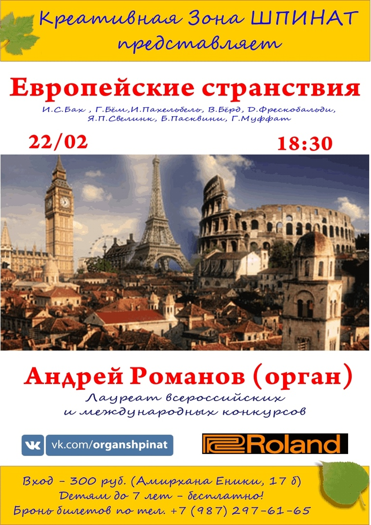 Афиша Казань 22/02 Европейские странствия. Органный концерт
