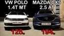 Шустрый POLO GT бросил вызов Кроссоверу MAZDA CX-5. POLO 1.4T vs MAZDA CX-5 2.5 ГОНКА.