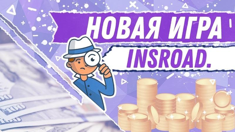 Обзор экономической игры с выводом реальных денег Insroad. Как заработать деньги в интернете.