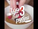 Еда за 3 рубля. Пять дней