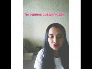 Ты одинок среди людей... лето 2007 г. Алматы