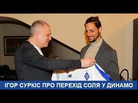 Ігор СУРКІС про трансфер ФРАНА СОЛЯ