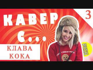 КАВЕР СО ЗВЕЗДОЙ: Клава Кока - привет Люсе Чеботиной