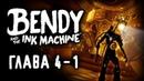 Bendy and the Ink Machine [04-1] - Карусель-убийца
