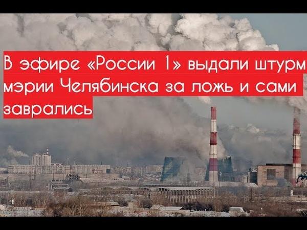 В эфире «России 1» выдали штурм мэрии Челябинска за ложь и сами заврались
