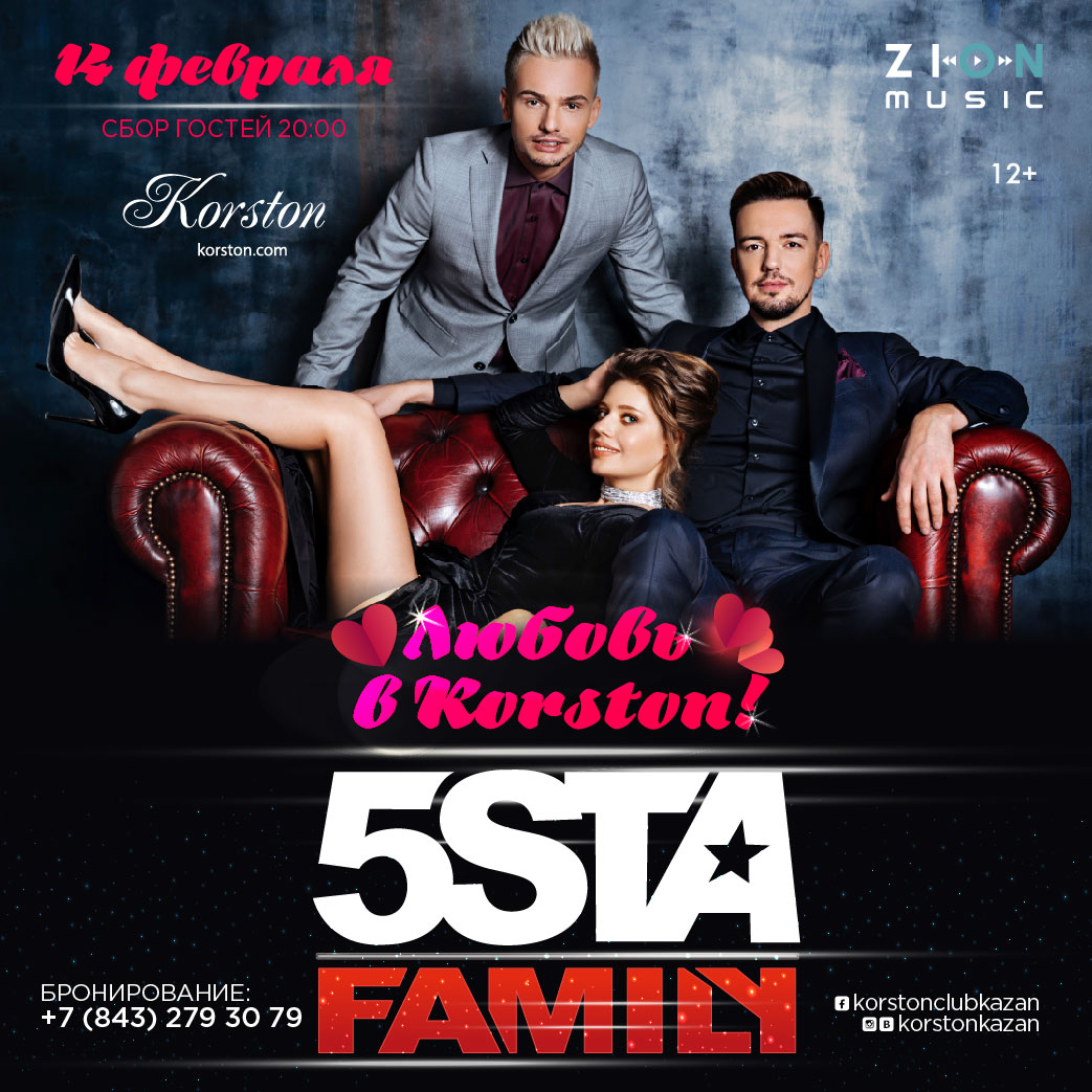 Афиша Казань 5sta Family / 14 февраля / Korston Club Hotel