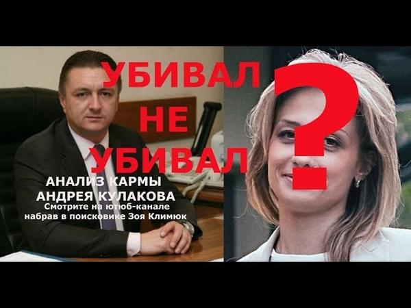 Кулаков не убивал Исаенкову