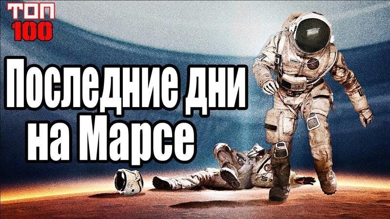 Последние дни на Марсе/The Last Days on Mars (2013).ТОП-100. Трейлер