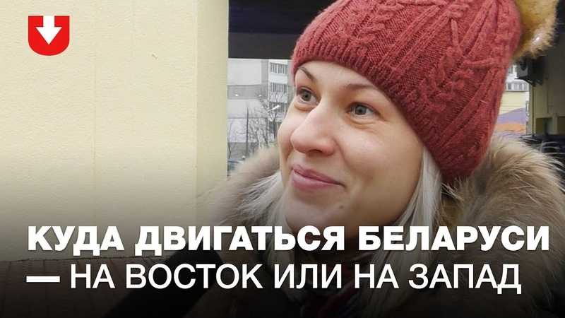 спросил у минчан: Куда двигаться Беларуси на Восток или на Запад?