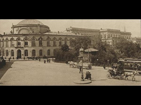 Допотопная античная Варшава.