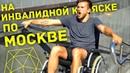 КАК БЫТЬ ИНВАЛИДУ В ФСБ? Едем на инвалидной коляске по Москве: жесть или реально