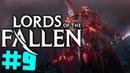 Босс СТРАЖ и невероятные существа в измерении Рогаров [Lords of The Fallen 9]