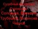 15 01 2019 Судьи беспредельщики Хабаровский кр