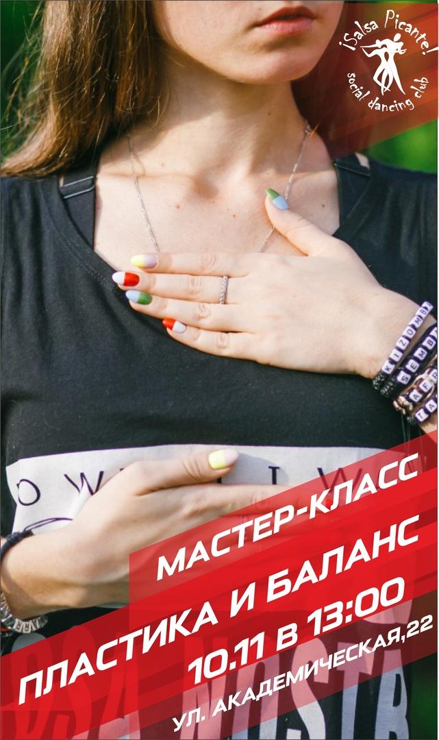 "Афиша Волгоград МАСТЕР-КЛАСС ""Пластика тела и работа с балансом"""