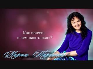 #Учителя_НЖ_Как понять, в чем наш талант?_Марина Таргакова