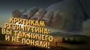 ✅ Критикам речи Путина вы так ничего и не поняли