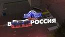 EURO TRUCK SIMULATOR В ГТА РОССИЯ ДАЛЬНОБОЙЩИКИ