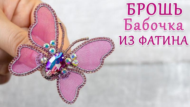 Брошь бабочка из фатина Butterfly Tulle Brooch Tutorial DIY