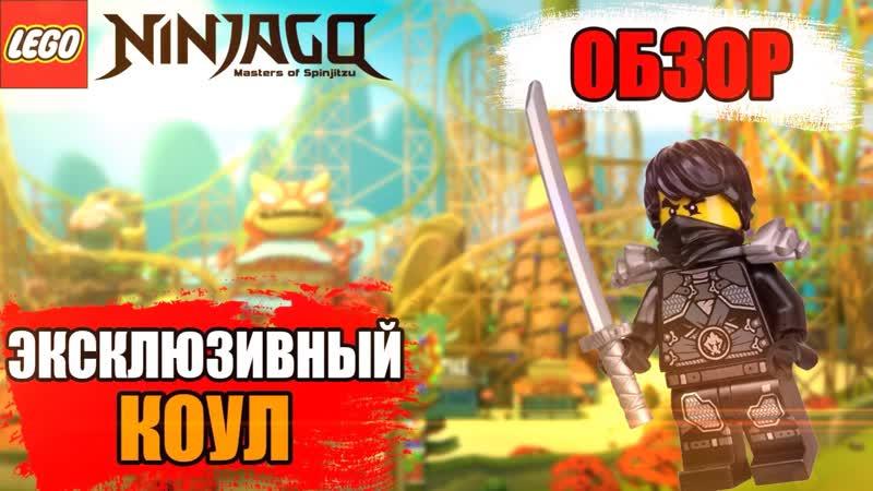 LEGO Ninjago Коул (Каменная броня)   Cole (Stone armor) (5004393) - ОБЗОР   Review