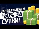 Grewlax-pay Заработок 150% за 24 часа