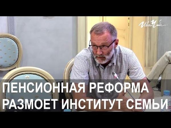 Создатели пенсионной реформы ставят под удар суверенитет. Круглый стол в Общественной палате РФ