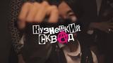 Kuznetsky Squad - Черный Лак (Official Music Video)