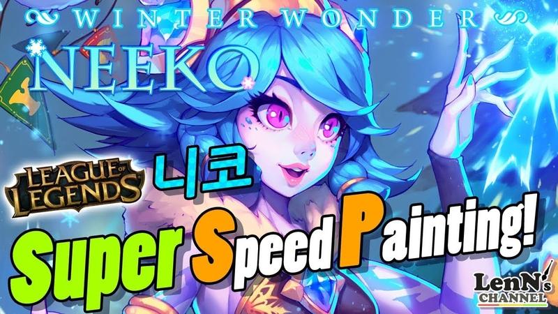 리그오브레전드 니코 팬아트 일러스트 슈퍼 스피드페인팅 / League of Legends Neeko Fanart