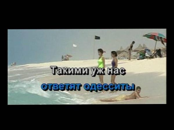 Ах Одесса жемчужина у моря Караоке онлайн