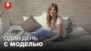 Финалистка конкурса Мисс Беларусь-2018 учится в БГСХА