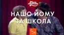 Нашо йому та школа Шоу Мамахохотала НЛО TV